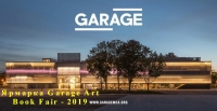Ярмарка Garage Art Book Fair - 2019 в Музее «Гараж»